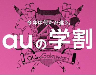 augakuwari