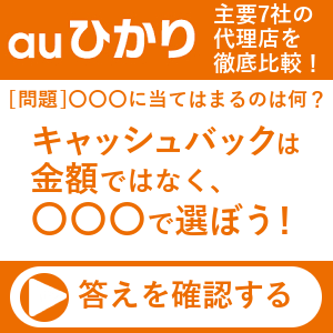 【必見】auひかり代理店比較2016