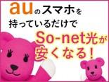 soneeye