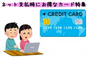 net-card