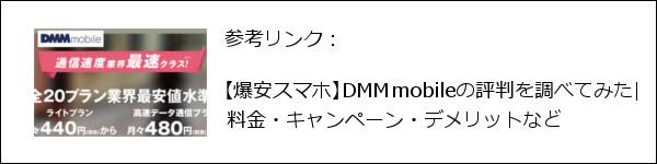 DMMmoba
