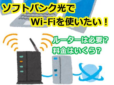 ソフトバンク光 wifi