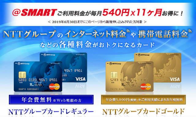 @スマート光のNTTカードキャンペーン